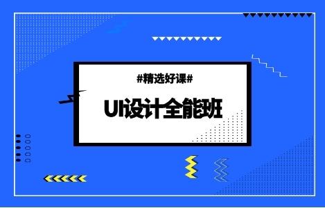 UI设计全能班 设计【HIKER教育】5个月封闭学习_年新飚至30W+