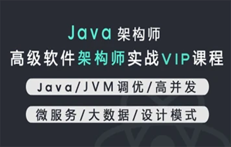 Java架构师-高级软件架构师实战VIP课程【免费试学】