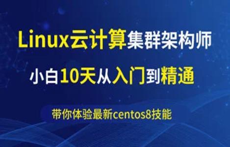 2020最新 Linux运维-10天-小白入门到精通-云计算-RHCE-Centos