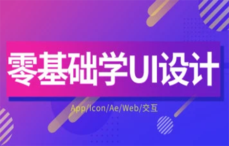UI设计-PS教程/淘宝美工/C4D/AI/平面设计/电商美工/Photoshop/UI设计