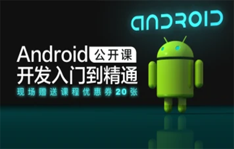 Android入门到精通|安卓/Android开发零基础系列Ⅱ【Hiekr教育】