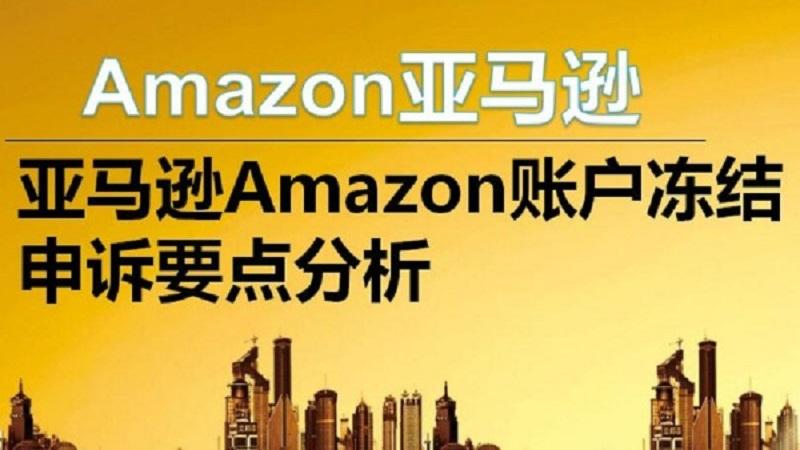 亚马逊Amazon账户冻结申诉要点